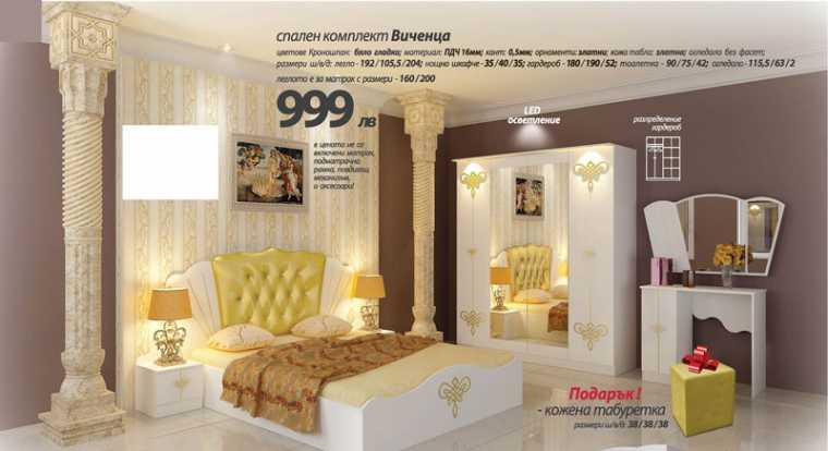 Спален комплект ВИЧЕНЦА - Бял